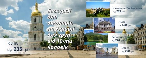 Екскурсія для школярів по Україні