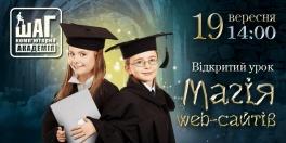 Магія web-сайтів