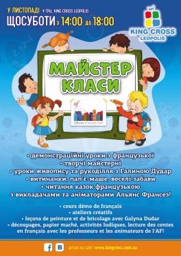 Безкоштовні майстер-класи для дітей у ТРЦ King Cross Leopolis