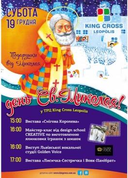 День святого Миколая в ТРЦ King Cross Leopolis