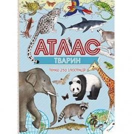 БараБука радить: «Атлас тварин» видавництва «Пелікан» - чудовий подарунок для дошкільнят на свята
