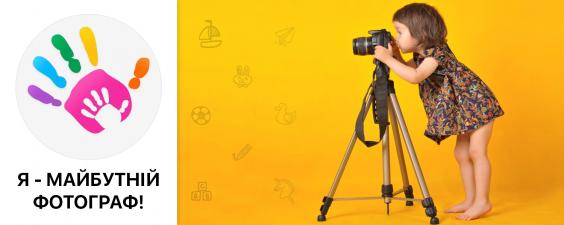 Курс Я - майбутній фотограф! від дитячої студії Молодчинка