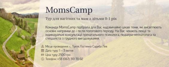 Тур для вагітних та мам з дітьми 0-1 рік