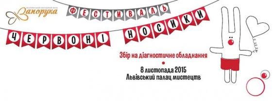 Фестиваль добра Червоні носики