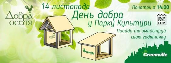 День добра в Парку культури та відпочинку ім. Б. Хмельницького