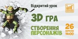 """Відкритий урок """"3D-гра: створення персонажів"""""""