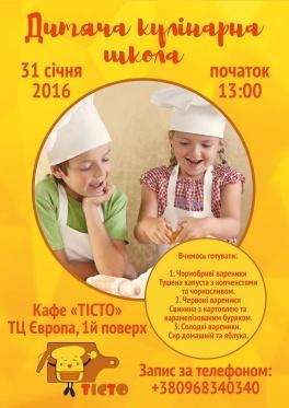Секрети приготування вареників від Дитячої кулінарної школи