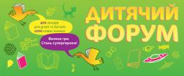 Дитячий форум в рамках Форуму видавців