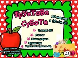 Фруктова субота з Креативною міжнародною дитячою школою