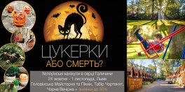 Геловінська Майстерня в парк-готелі Древній Град