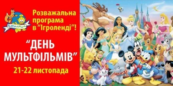 Розважальна програма «День мультфільмів» в «Ігроленді»