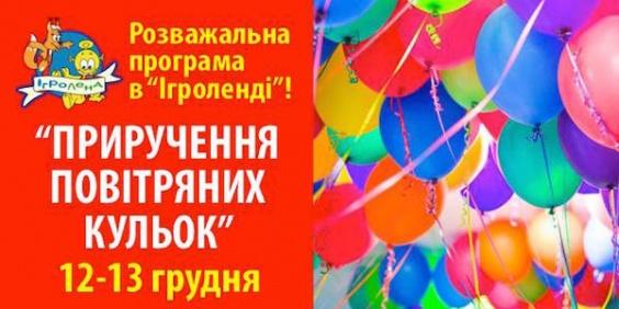 Розважальна програма «Приручення повітряних кульок» в «Ігроленді»!