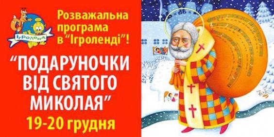 Розважальна програма «Подаруночки від Святого Миколая» в «Ігроленді»!