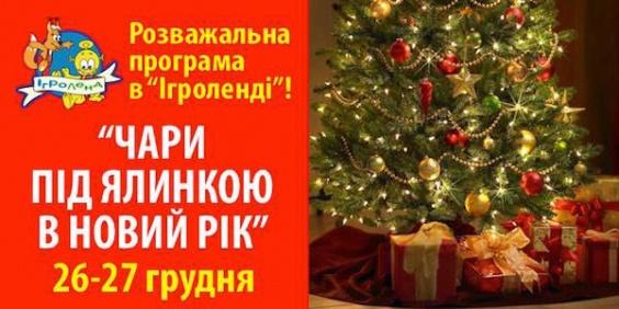 Розважальна програма «Чари під ялинкою в Новий рік» в «Ігроленді»!