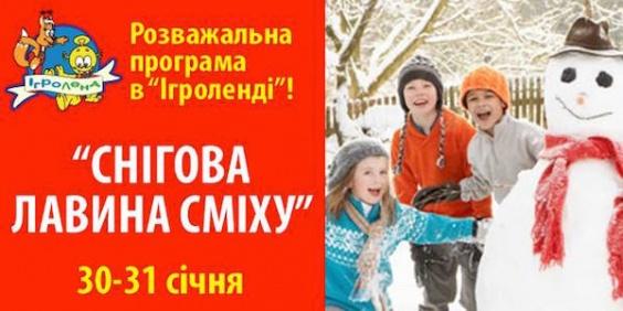 Розважальна програма «Снігова лавина сміху» в «Ігроленді»!