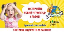 Новий комплекс Ігроленд у Львові!