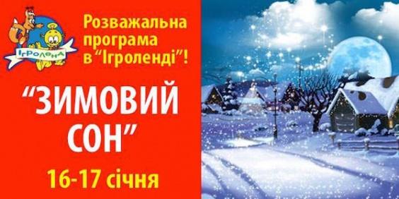 Розважальна програма «Зимовий сон» в «Ігроленді»
