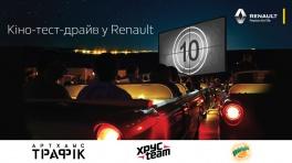 Пісня моря на Кіно-тест-драйв у Renault