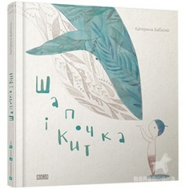 Книжка-одкровення Катерини Бабкіної «Шапочка і кит» - порада БараБуки цього тижня