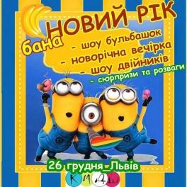 Новорічна вечірка банаНОВИЙ РІК