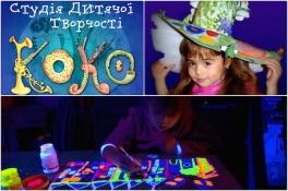 Веселі та яскраві заходи для дітей зі Студією дитячої творчості КОКО