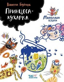 БараБука радить дотепну розмальовку Віолетти Борігард «Принцеса-кухарка»