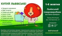 Виставка-ярмарок Львівський товаровиробник