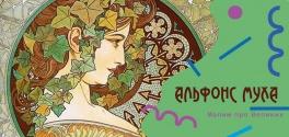 Майстер-клас та лекція для дітей за мотивами творчості Альфонса Мухи