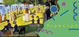 Майстер-клас для дітей Творчість Жоржа Сера та стиль пуантилізм