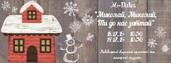 M-Dates запрошує діток на дійство до Дня Святого Миколая