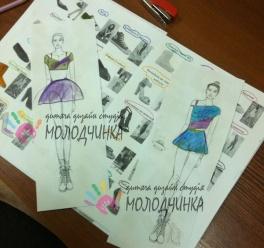 Курс Я - майбутній модельєр від студії дизайну Молодчинка