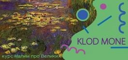 Імпресіонізм та творчість Клода Моне