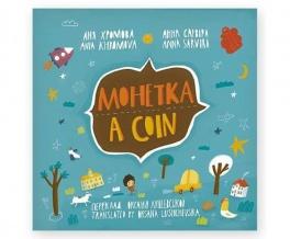 Двомовна книжка-картинка «Монетка/A Coin»