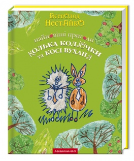Нестайкові читання для дітей 7-10 років