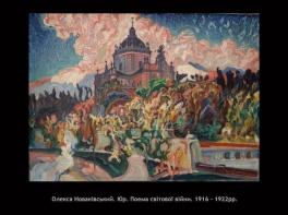 Майстер-клас Приховані символи в краєвиді на прикладі творчості О. Новаківського