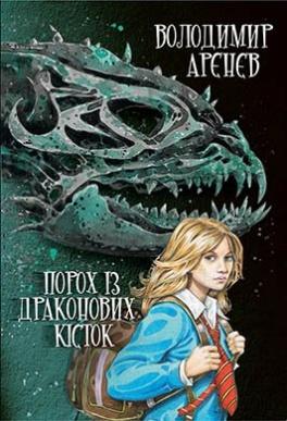 Фентезі для підлітків «Порох із драконових кісток»