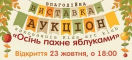 Благодійна виставка-аукціон дитячих малюнків