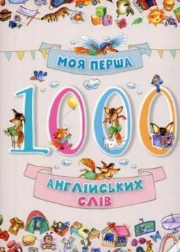 Яскравий словник-віммельбух «Моя перша 1000 англійських слів» - порада БараБуки цього тижня