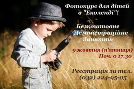 ФОТОЛЕНД - школа фотографії для дітей