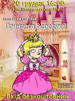 Лялькова вистава Принцеса вередуха