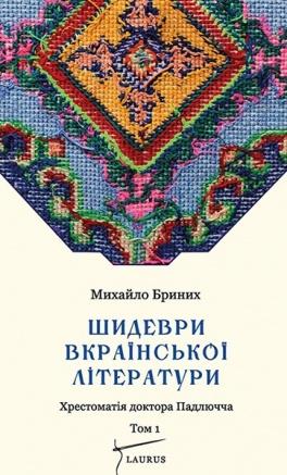 БараБука радить: Шидеври вкраїнської літератури від доктора Падлючча