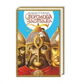 Книга Володимира Рутківського Сторожова застава