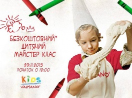 Безкоштовний дитячий мастер-клас з виготовлення справжньої італійської піци!