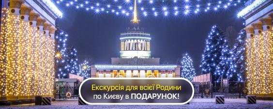 Розіграш екскурсії Києвом для всієї родини