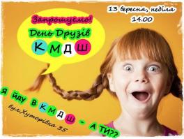 День друзів у Креативній міжнародній дитячій школі