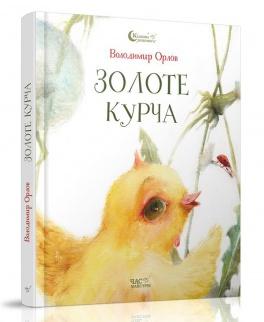 «Золоте курча» – сучасна варіація знайомої казки «Курочка Ряба»